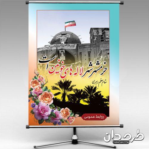 طرح بنر آزادسازی خرمشهر
