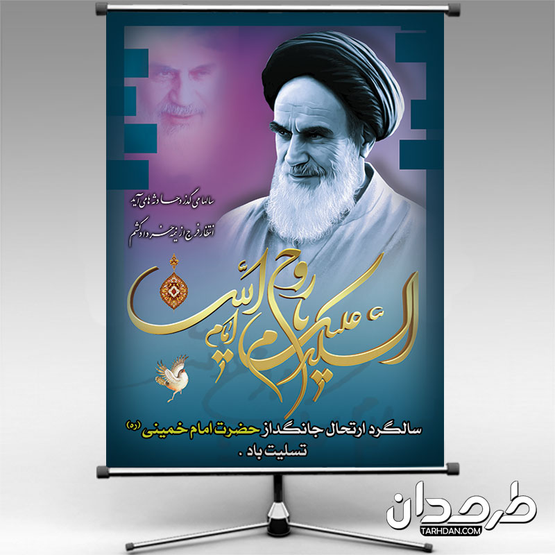 طرح بنر ارتحال امام خمینی