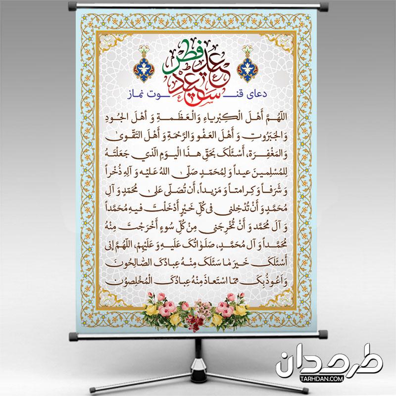 طرح بنر دعای قنوت نماز عید فطر