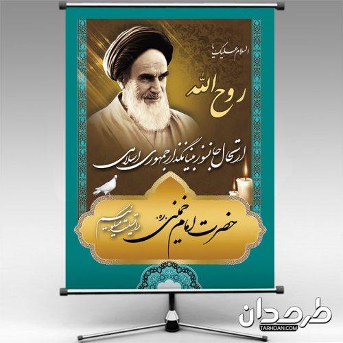 طرح بنر لایه باز ارتحال امام خمینی