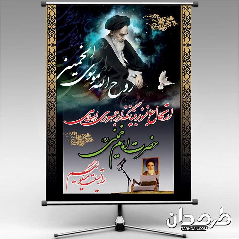 طرح لایه باز ارتحال امام خمینی