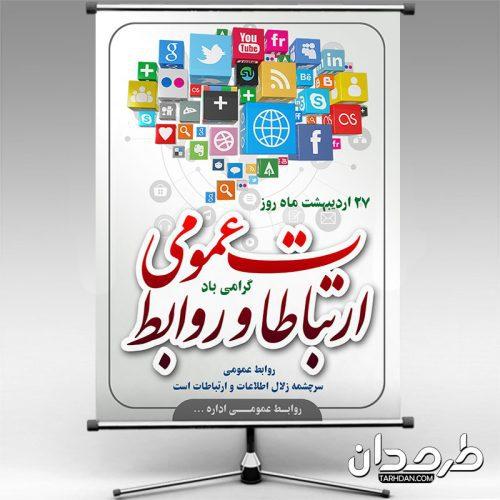طرح لایه باز روز ارتباطات و روابط عمومی