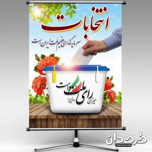طرح پوستر شرکت در انتخابات
