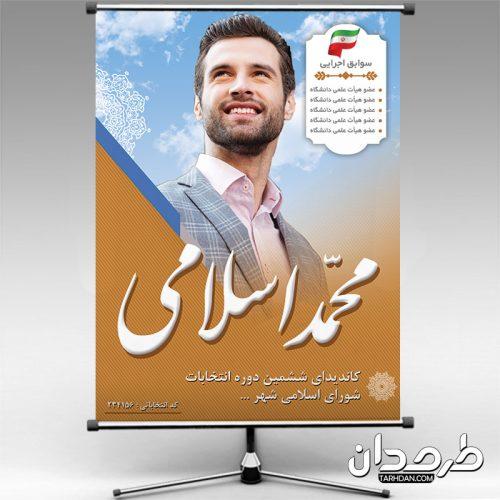 طرح پوستر کاندیدای انتخابات 1