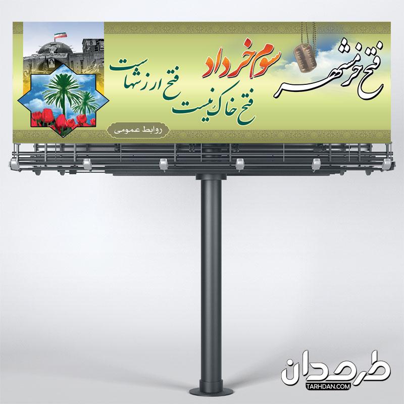 پلاکارد لایه باز سالروز آزادسازی خرمشهر