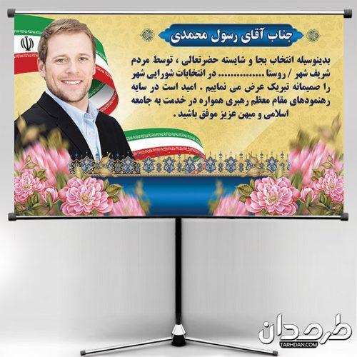 طرح لایه باز بنر تبریک موفقیت در انتخابات شورای شهر