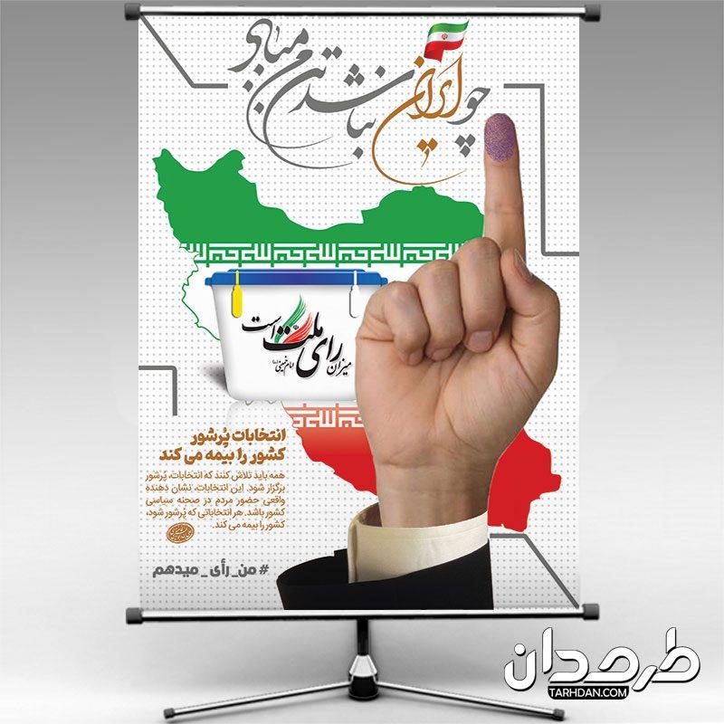 طرح پوستر شرکت در انتخابات 1