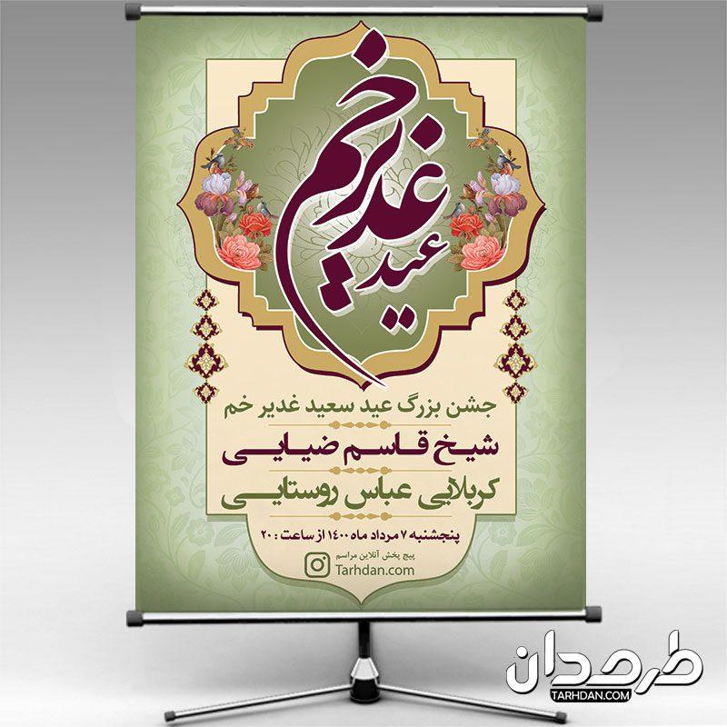 بنر اطلاع رسانی عید غدیر