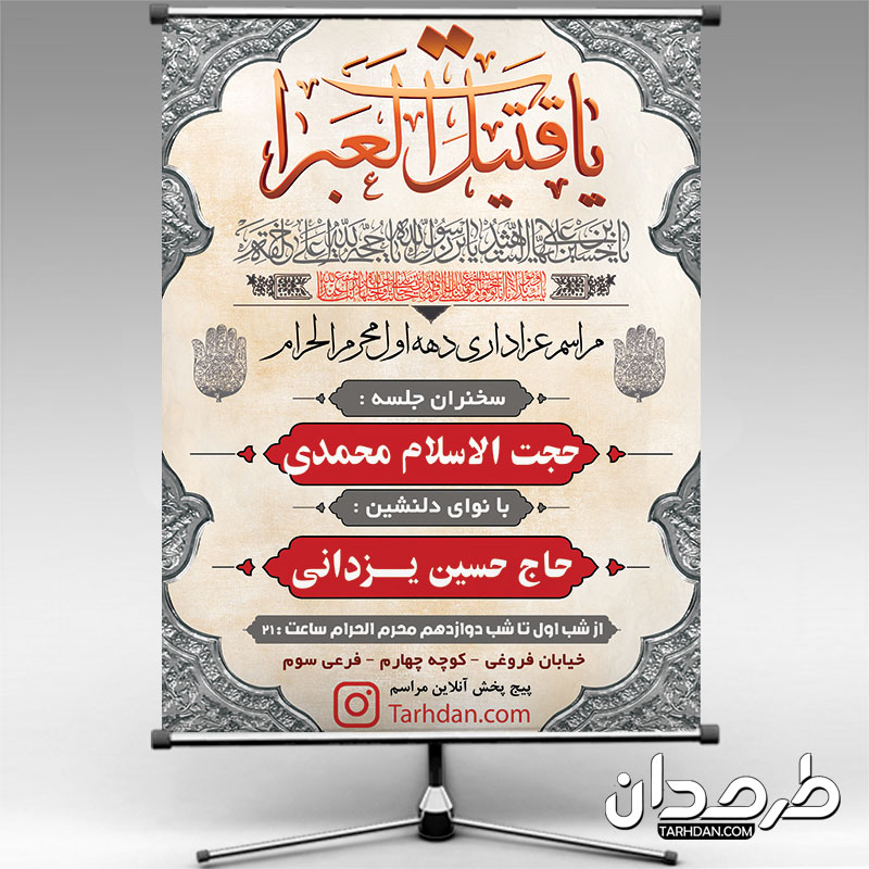 بنر اطلاع رسانی ماه محرم1400